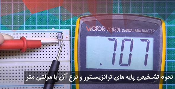 نحوه تشخیص پایه های ترانزیستور و نوع ترانزیستور با مولتی متر